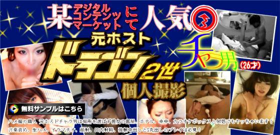 元ホスト ドラゴン2世 チャラ男(26歳)の個人撮影シリーズ! 無料サンプル一覧ページへ