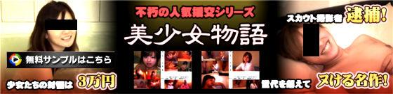美少女物語 不朽の人気援交シリーズ!無料サンプル一覧ページへ