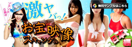 お宝スキャンダルシリーズ!日本編無料サンプル一覧ページへ