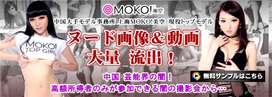 中国大手モデル事務所 上海MOKO!美空 現役トップモデル達ヌード画像&動画大量流出シリーズ!無料サンプル一覧ページへ